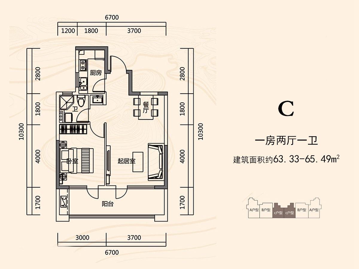 二期高层C户型 1室2厅1卫1厨 建面63㎡