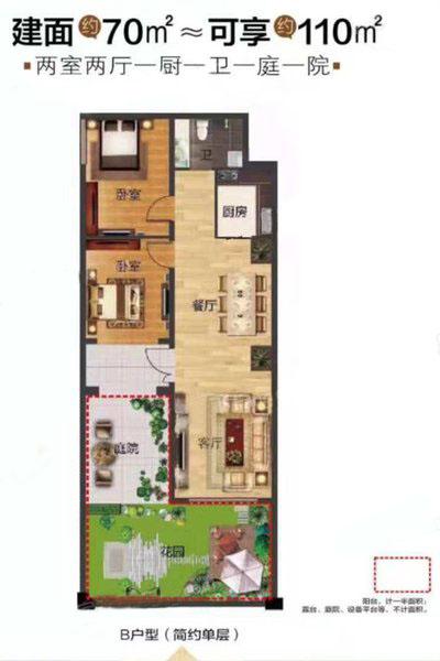 叠墅B户型 2室2厅1卫1厨 建面70㎡