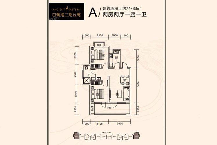 二期公寓A户型 2室2厅1卫1厨 建面74㎡