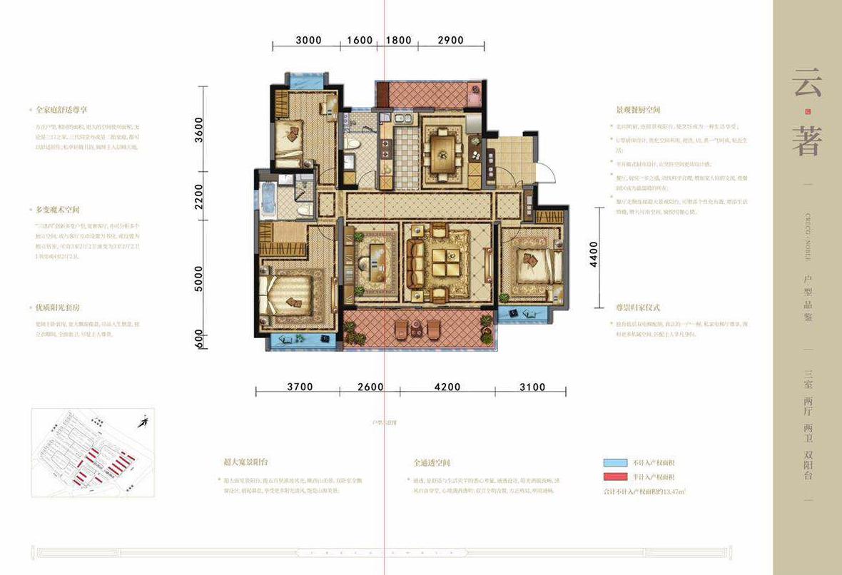 云著 3室2厅2卫2阳台 建面:140㎡
