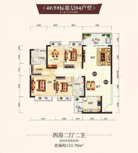 4#5# 04户型 4室2厅2卫 建面133.76㎡