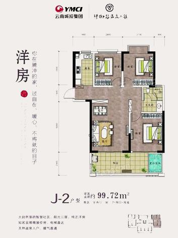 洋房J-2户型 3室2厅1卫1厨 建筑面积:99.72㎡