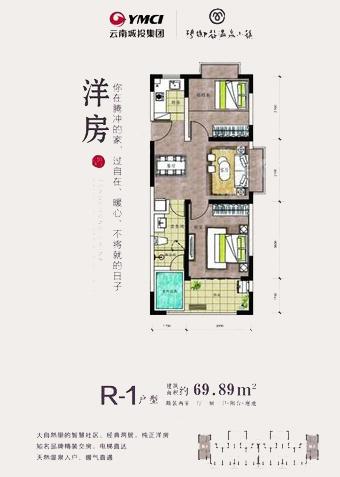 洋房R-1户型 2室1厅1卫1厨 建筑面积:69.89㎡