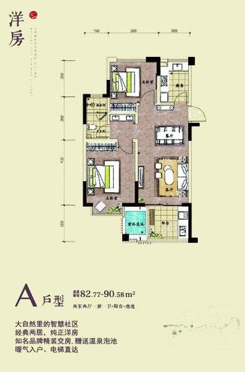 玛御谷洋房A户型 2室2厅1卫1厨 建筑面积:82.77㎡