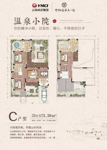 温泉小院C户型 3室2厅1卫3厨 建筑面积:173.39㎡