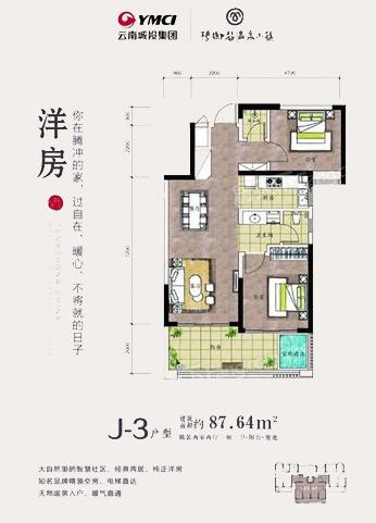 洋房J-3户型 2室2厅1卫1厨 建筑面积:87.64㎡