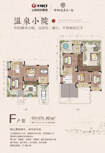 温泉小院F户型 3室3厅1卫3厨 建筑面积:171.92㎡