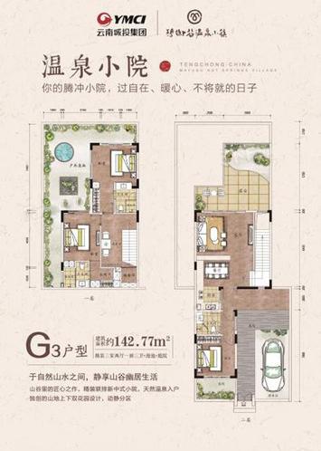 温泉小院G3户型 3室2厅1卫3厨 建筑面积:142.77㎡