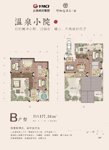 温泉小院B户型 3室3厅1卫3厨 建筑面积:177.34㎡