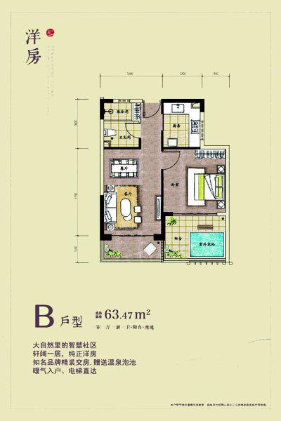 玛御谷洋房B户型 1室1厅1卫1厨 建筑面积:63.47㎡