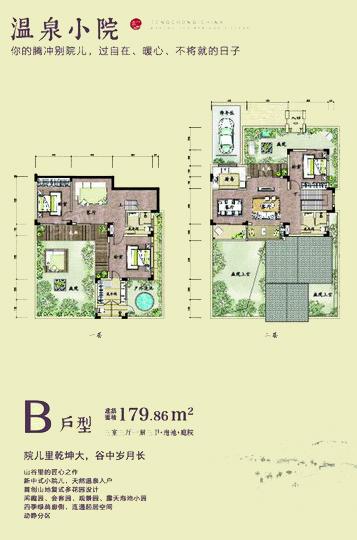 玛御谷别墅B户型 3室3厅3卫1厨 建筑面积:179.86㎡