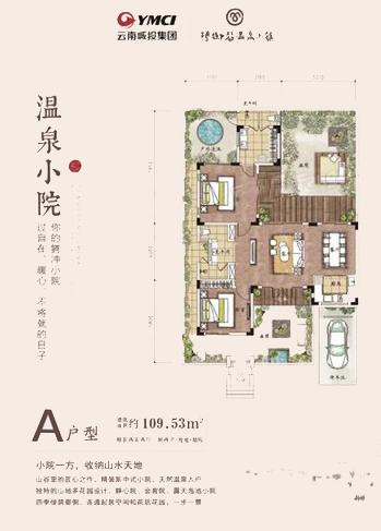 温泉小院A户型 2室2厅1卫2厨 建筑面积:109.53㎡