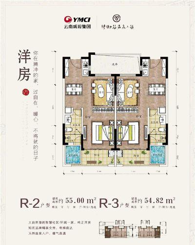 洋房R-2,R-3户型 1室1厅1卫1厨 建筑面积:55.00㎡