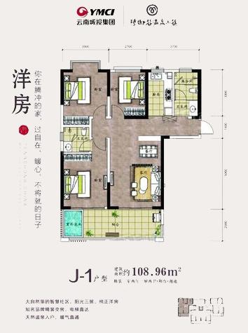 洋房J-1户型 3室2厅2卫1厨 建筑面积:108.96㎡