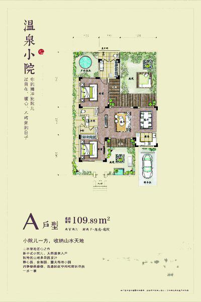 玛御谷别墅A户型 2室2厅2卫1厨 建筑面积:109.89㎡