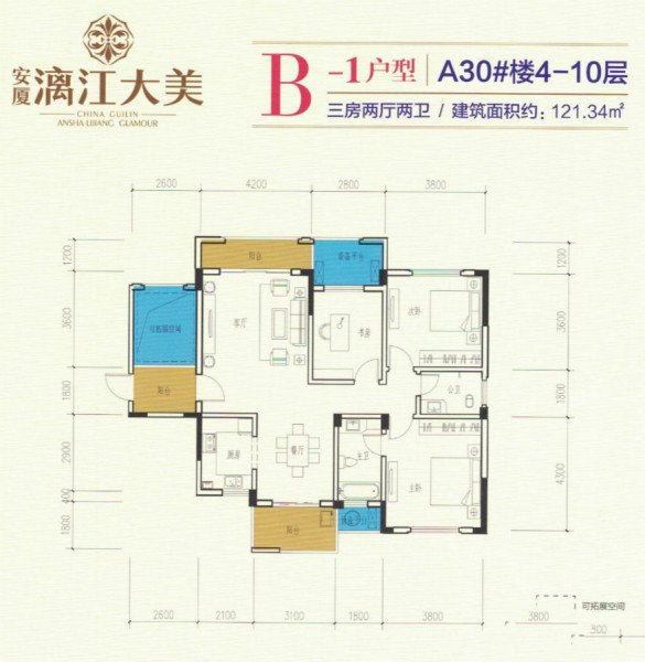 B-1户型  3室2厅2卫 建面121.30㎡