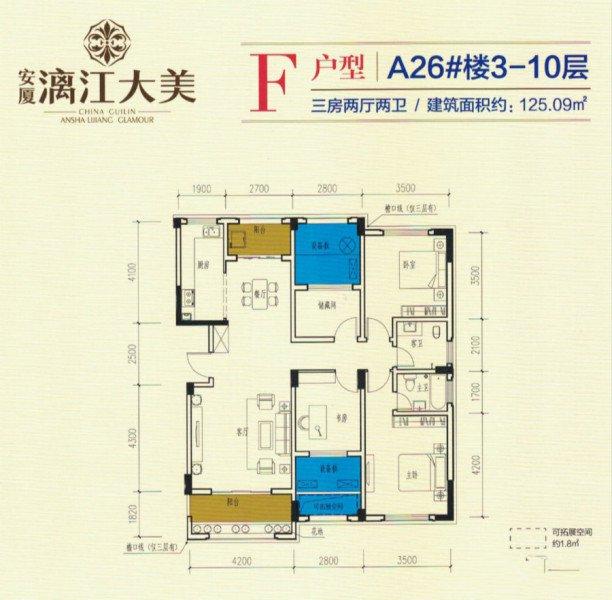 F户型 3室2厅2卫 建面125.09㎡