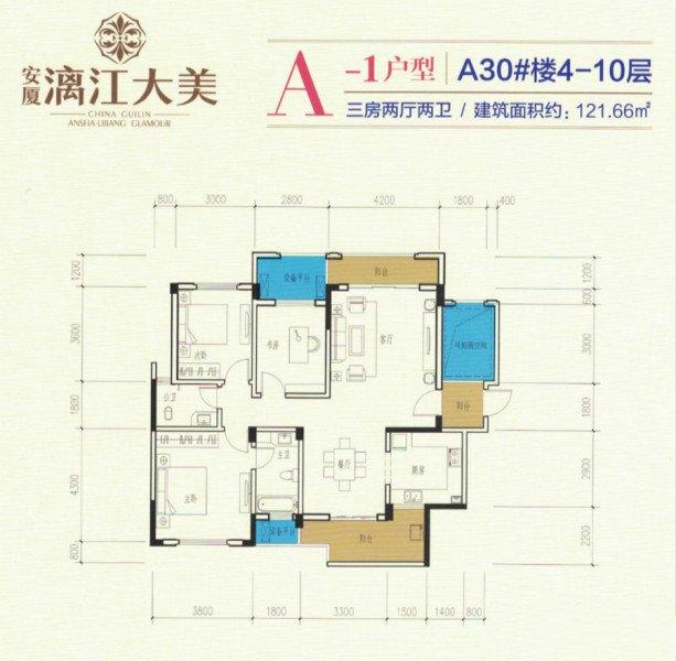 A-1户型  3室2厅2卫  建面121.66㎡