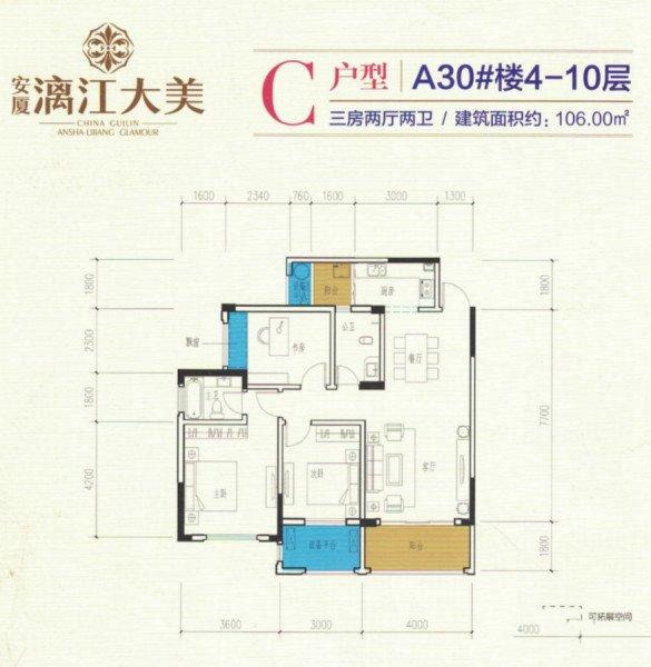 C户型 3室2厅2卫  建面106.00㎡