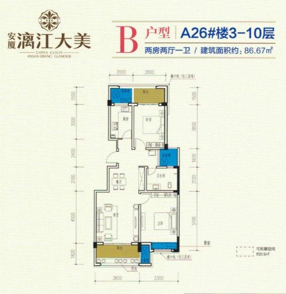 B户型 2室2厅1卫  建面86.67㎡