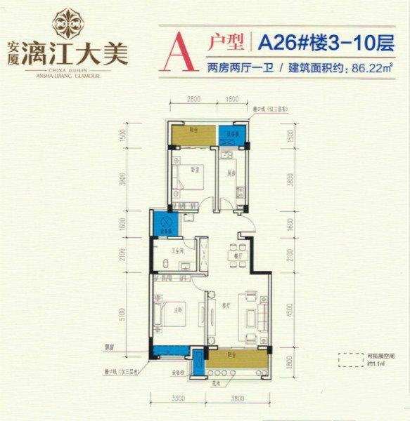A户型  2室2厅1卫 建面86.22㎡