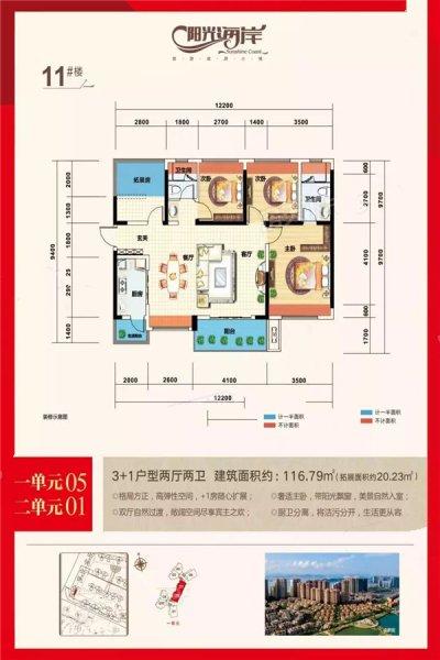 11#0501户型 4室2厅2卫 建面116.79㎡