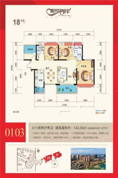18#0103户型 4室2厅2卫 建面142.56㎡