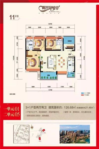 11#0105户型 4室2厅2卫 建面126.68㎡