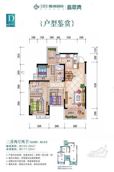 I2#1单元D户型 3室2厅2卫 建面100.30㎡