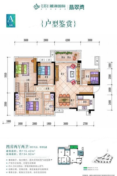 I7#A户型 4室2厅2卫 建面115.42㎡