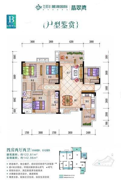I2#1单元B户型 4室2厅2卫 建面122.81㎡