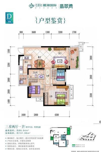 I7#D户型 3室2厅2卫 建面86.94㎡