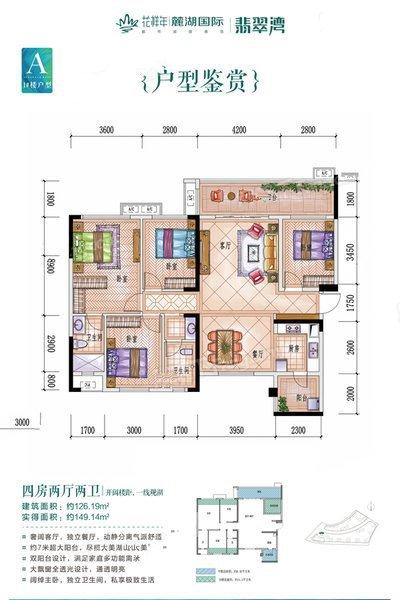 I1#A户型 4室2厅2卫 建面126.19㎡