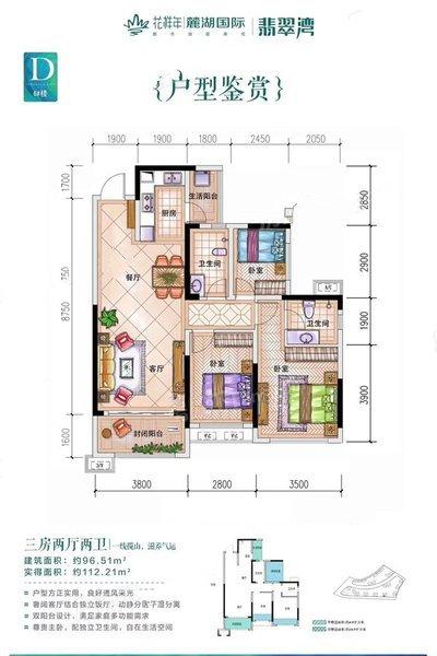 I6#D户型 3室2厅2卫 建面96.51㎡