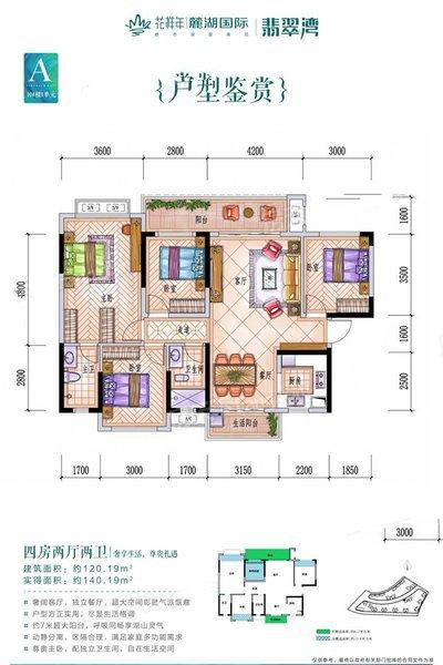 I10#A户型 4室2厅2卫 建面120.19㎡