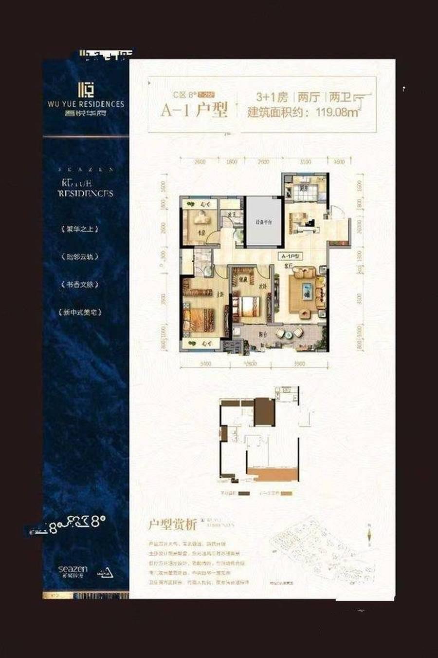 A-1户型 4室2厅2卫 建面119㎡
