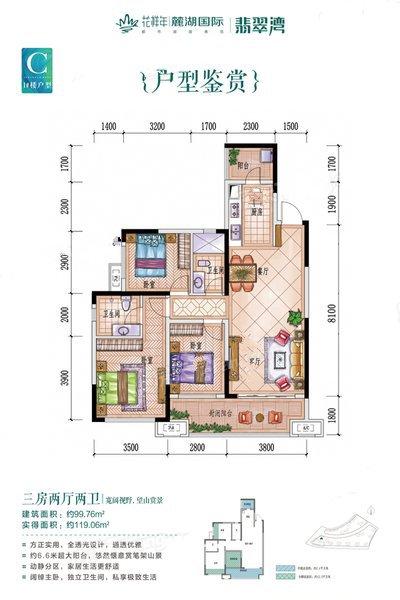I1#C户型 3室2厅2卫 建面99.76㎡