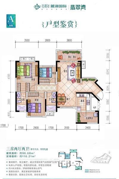 I6#A户型 3室2厅2卫 建面96.68㎡