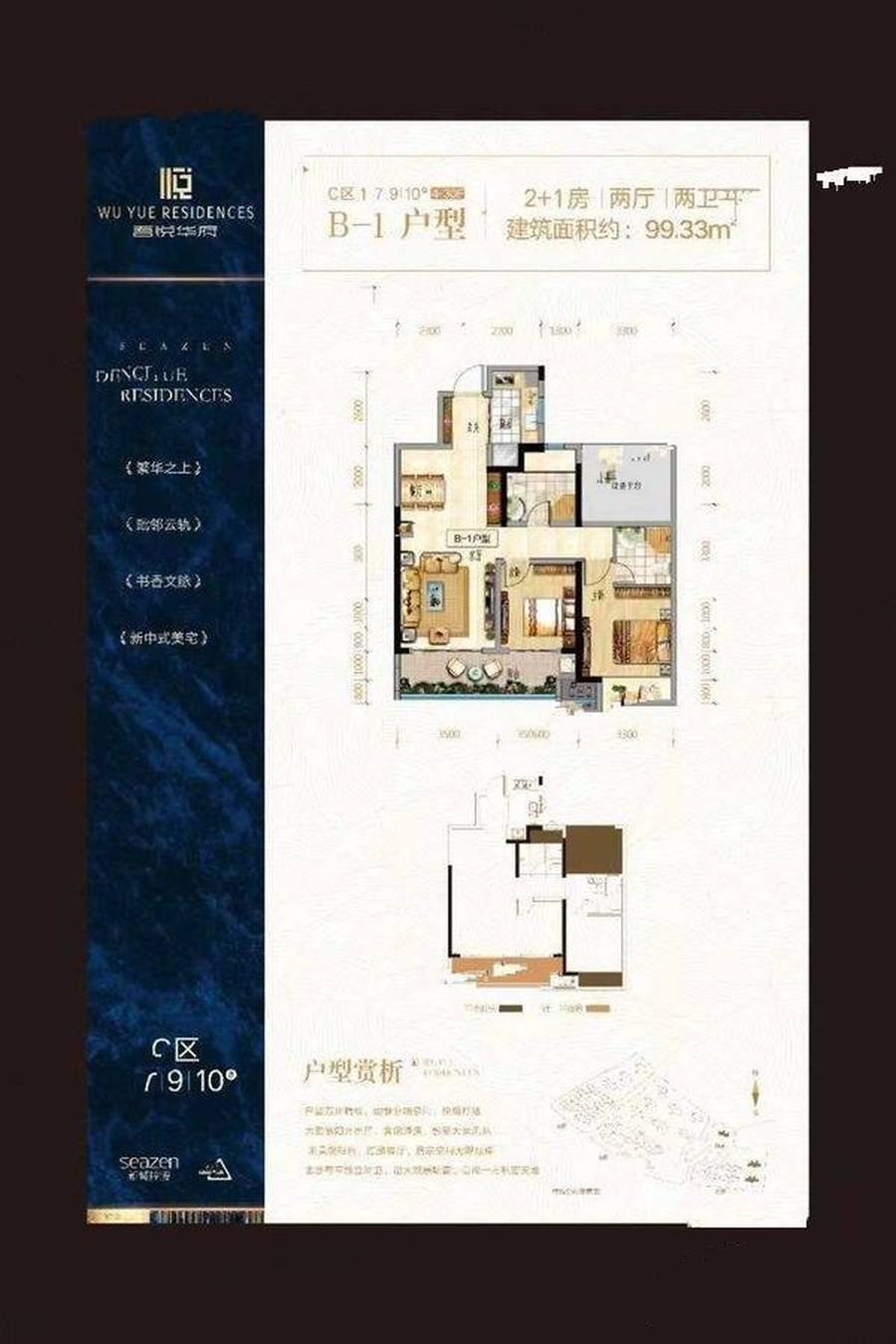 B-1户型 3室2厅2卫 建面99㎡