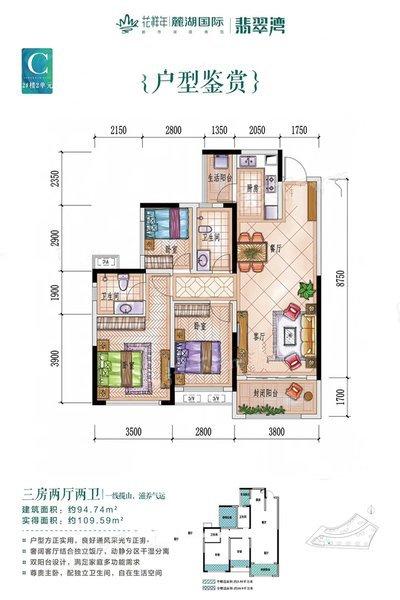 I2#2单元C户型 3室2厅2卫 建面94.74㎡