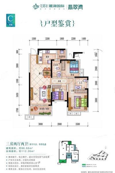 I7#C户型 3室2厅2卫 建面96.66㎡