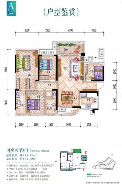 I9#A户型 4室2厅2卫 建面115.52㎡