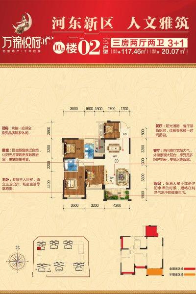 10#楼02户型 3室2厅2卫 建面117.46㎡