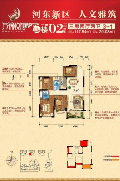 11#楼02户型 3室2厅2卫 建面117.54㎡