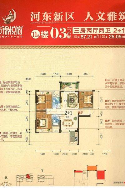 11#03户型 3室2厅2卫 建面87.21㎡