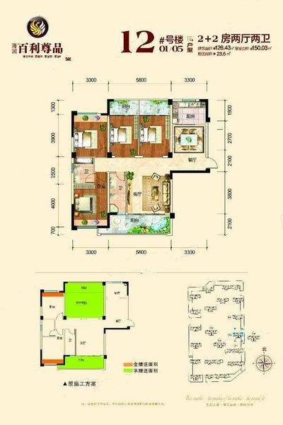 12#01-05 2室2厅2卫 建面126.43㎡