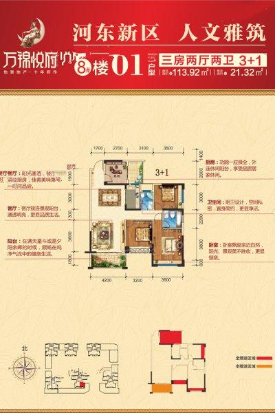 8#楼01户型 3室2厅2卫 建面113.92㎡