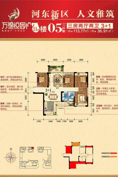 11#楼05户型 3室2厅2卫 建面113.77㎡