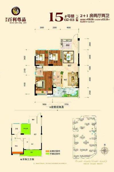 15# 2室2厅2卫 建面109.56㎡