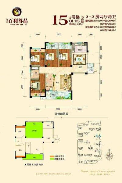 15#01  2室2厅2卫 建面126.09㎡